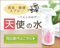 除菌・消臭剤 天使の水